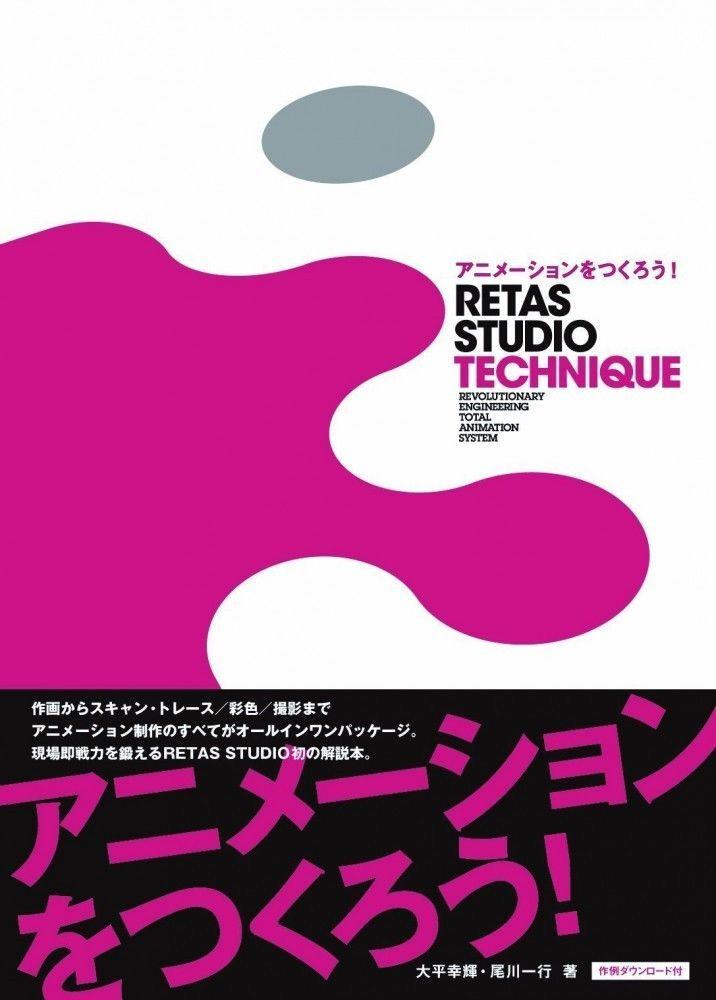 let s make animation retas studio technique manual book f s japanese