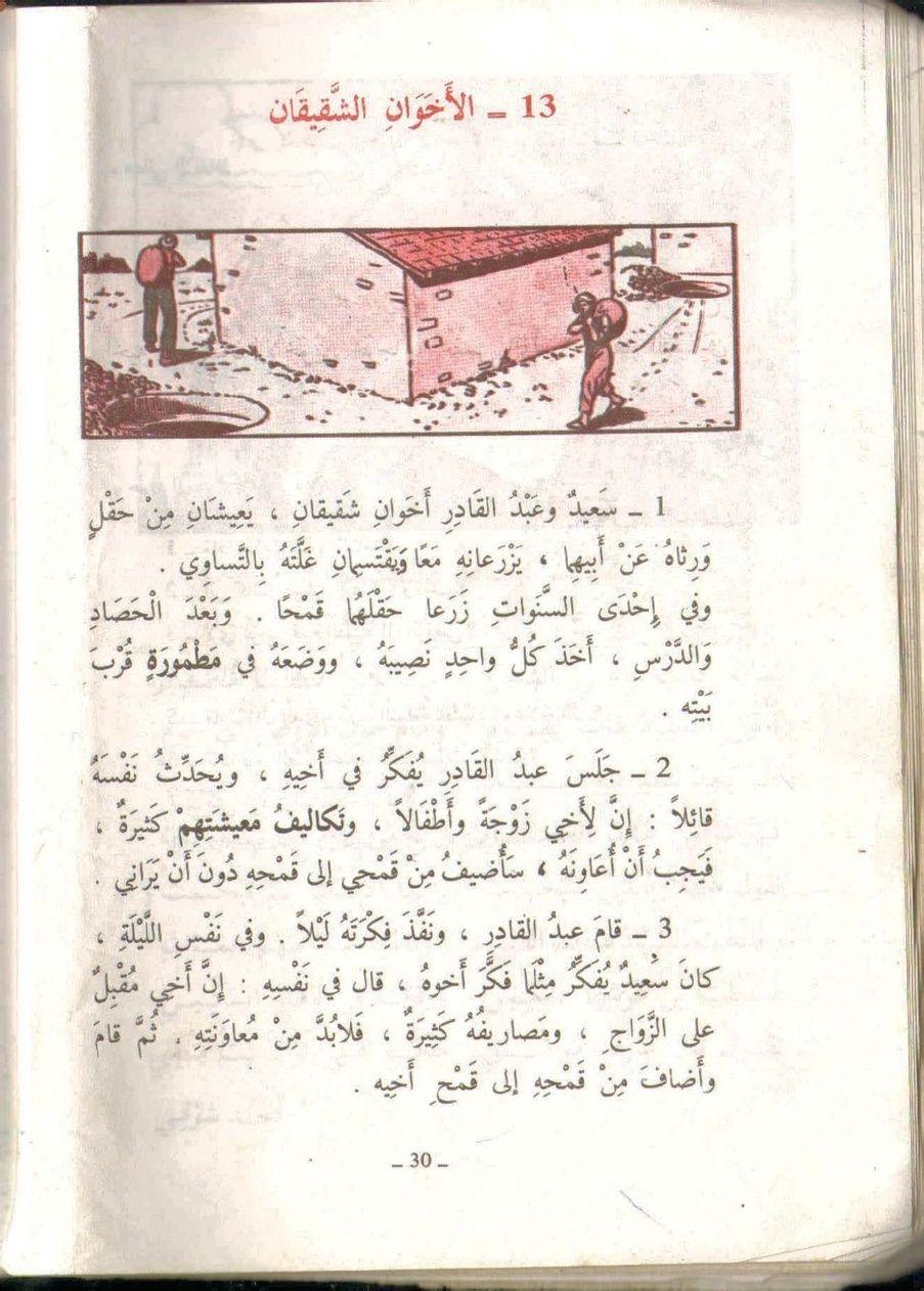 1980 1990 كتاب القراءة السنة الرابعة أساسي الجزائر نظام قديم تسعينيات الأخوان الشقيقان 001 Sheet Music