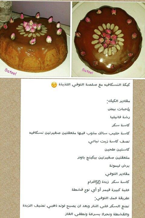 كيكة النسكافي مع صلصة التوفي Arabic Sweets Arabic Food Food