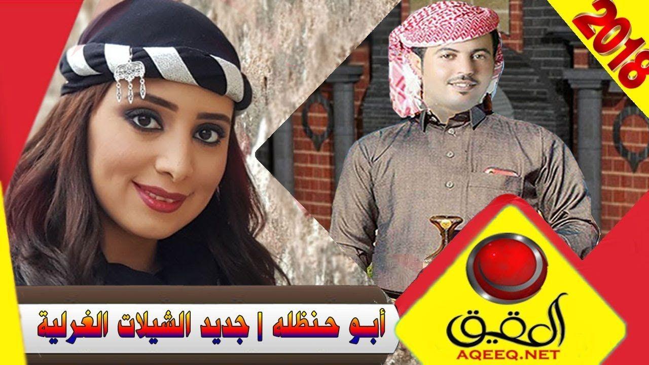 جديد ابو حنظله يازين ابيك اليوم جنبي ملاك الحب مع رقص يمني قنبلة ا Women Dance Yemeni