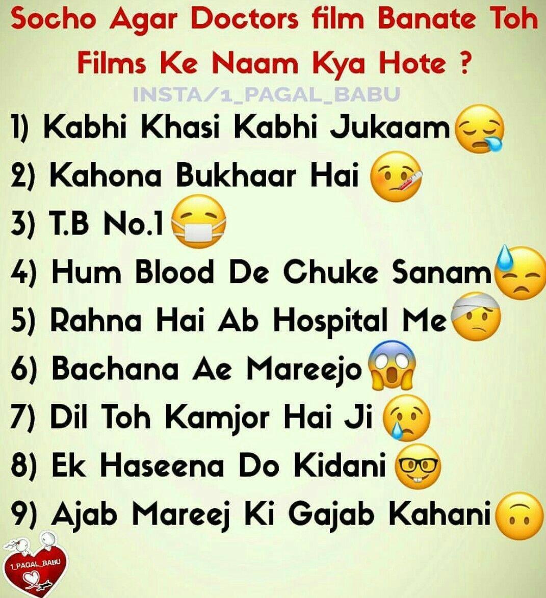 Pin By Shagufta Yasmeen On Jokes Funny Joke Quote Some Funny Jokes Fun Quotes Funny