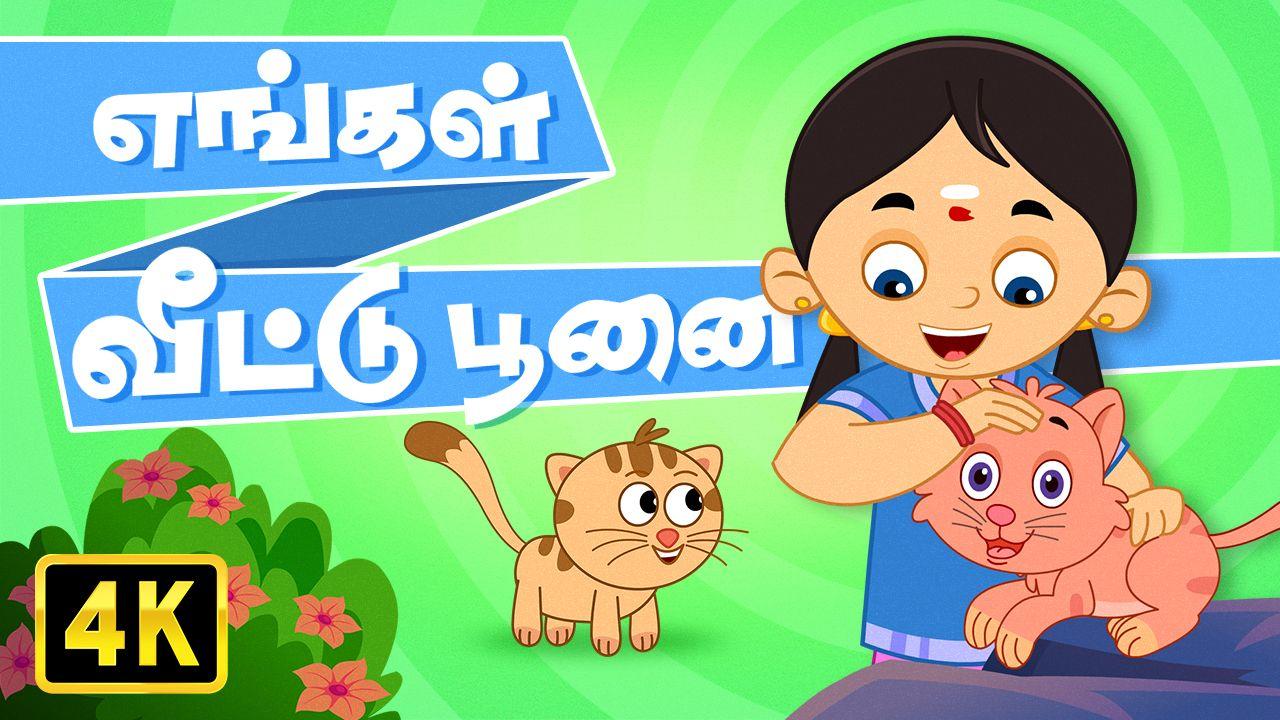 Engal Veetu Poonai is a Tamil Rhyme from Vedikkai Padalgal