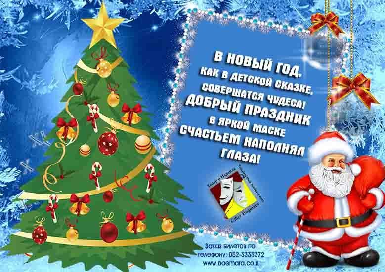 S Nastupayushim Novym Godom Dorogoj Zritel Skazka Zhdet Tebya V Teatre Christmas Ornaments Novelty Christmas Holiday Decor