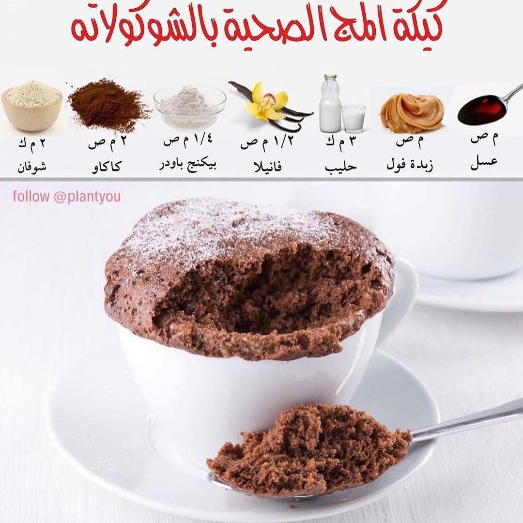 تمارين عفاف On Instagram أسهل وأسرع كيكة مج صحية ولذيذة وبمكونات بسيطة المكونات ملعقة صغيرة Food Chocolate Mug Cakes Vegan Desserts