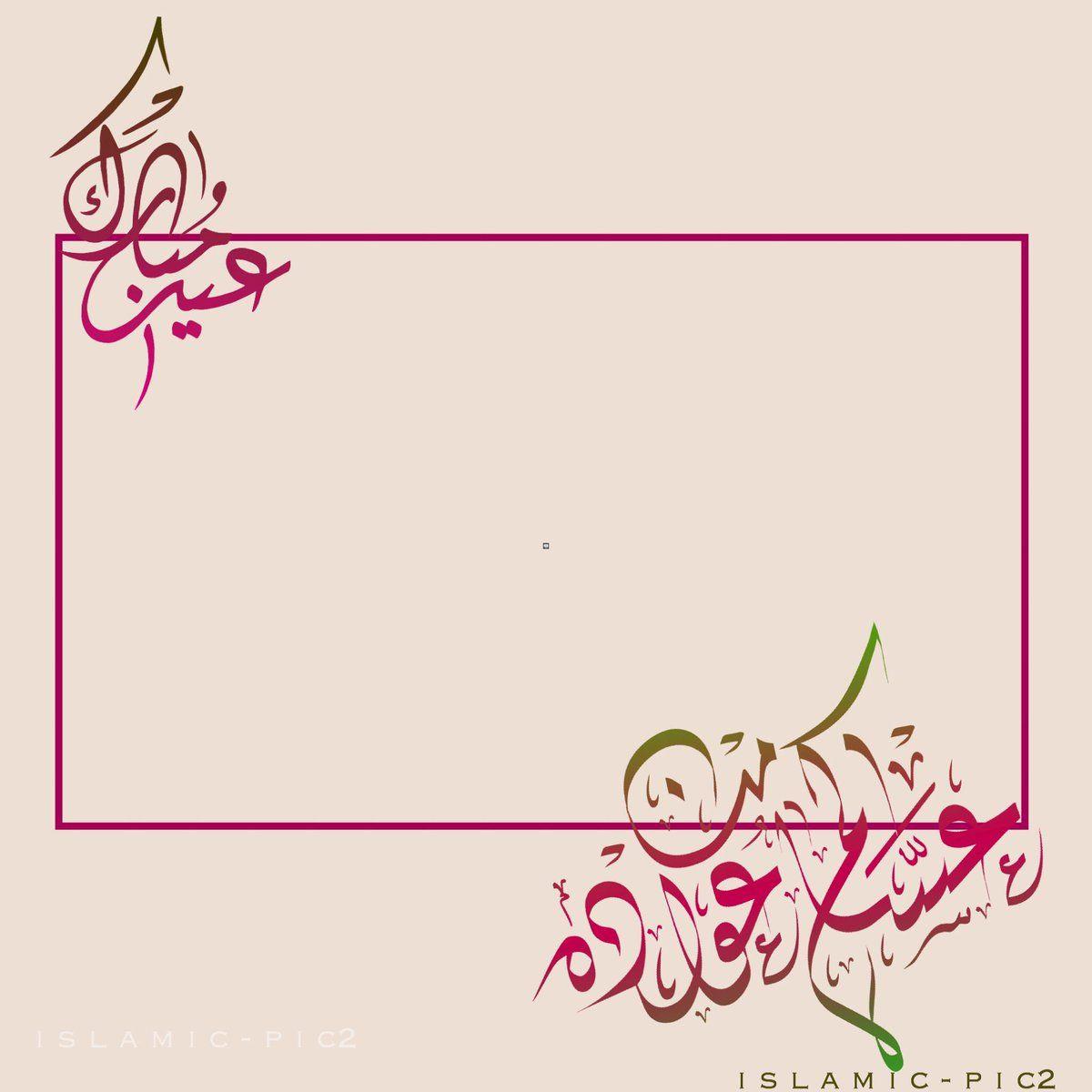 ثيمات فارغة مربعه جاهزة للكتابة والطباعة 2020 Art Arabic Calligraphy