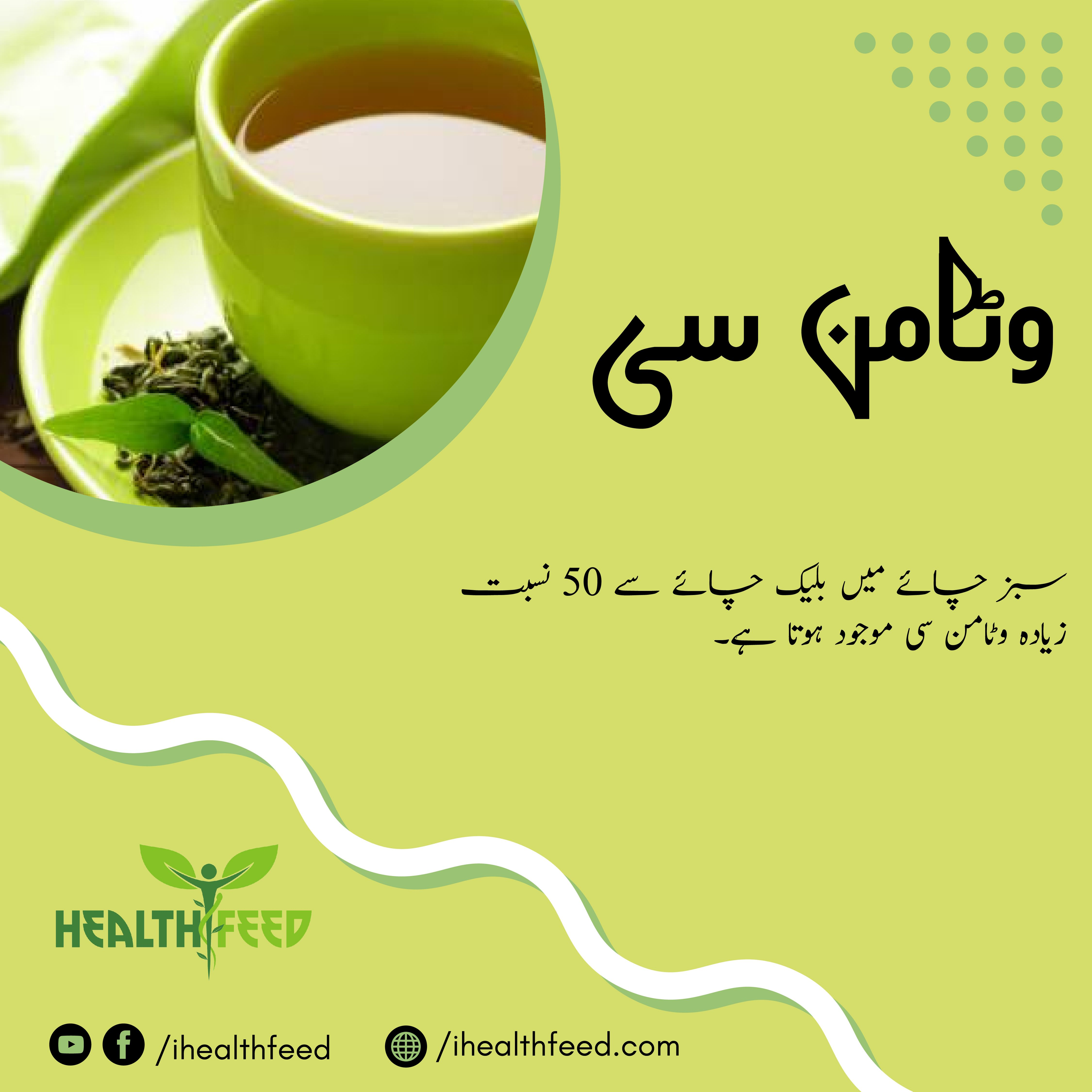 Daily health and beauty tips in urdu Health and beauty