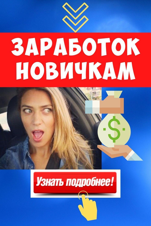 заработать деньги в интернете через игры