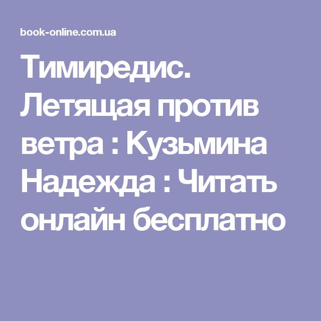 Скачать книгу анна кувайкова