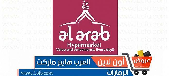 عروض العرب هايبر ماركت الإمارات من 17 حتى 22 أغسطس 2017 تسوق واربح الذهب