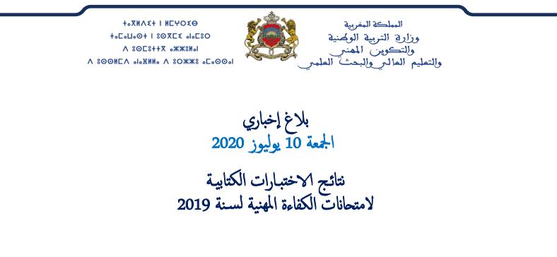 نتائج الامتحان المهني لسنة 2019 هيئة الأطر المشتركة بين الوزارات Https Ift Tt 3gpxohk In 2020 Arabic Calligraphy Calligraphy Cool Stuff