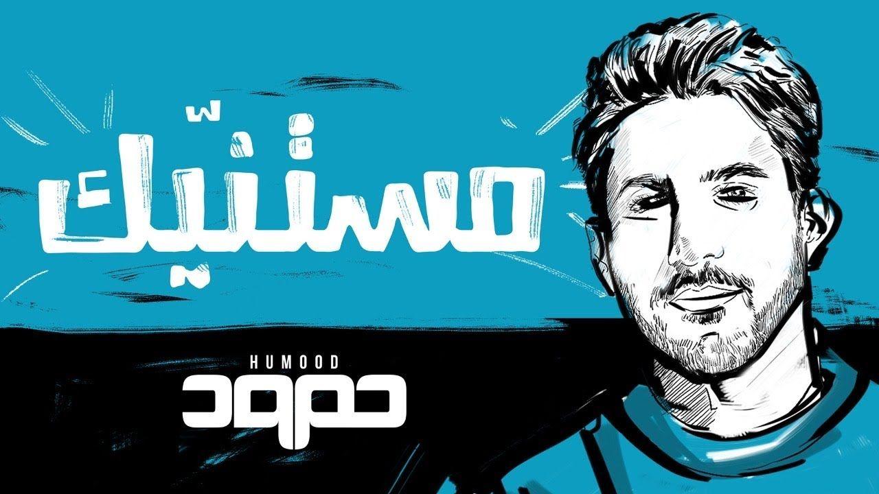 Humood Mistanneek حمود الخضر مستن يك Songs Fictional Characters Movie Posters