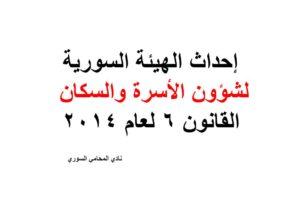 إحداث الهيئة السورية لشؤون الأسرة والسكان القانون 6 لعام 2014 Arabic Calligraphy Calligraphy