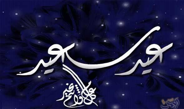 اليوم الأربعاء أول أي ام عيد الفطر المبارك في جميع الدول العربية والاسلامية Eid Cards Ramadan Arabic Calligraphy