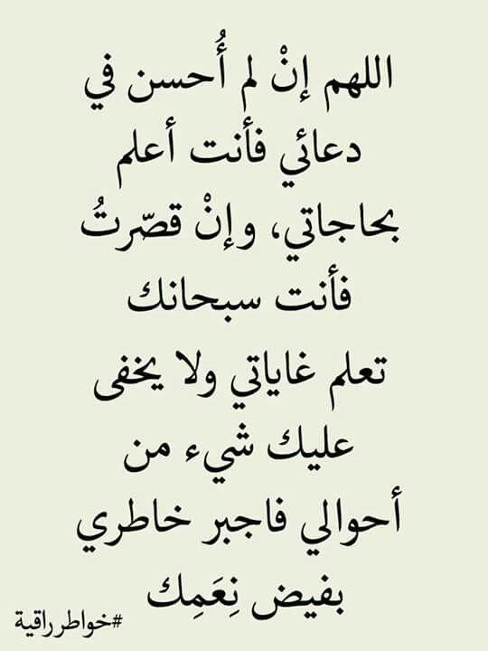 اللهم اجبر خاطري بفيض نعمك Islamic Messages Islamic Pictures Quotes