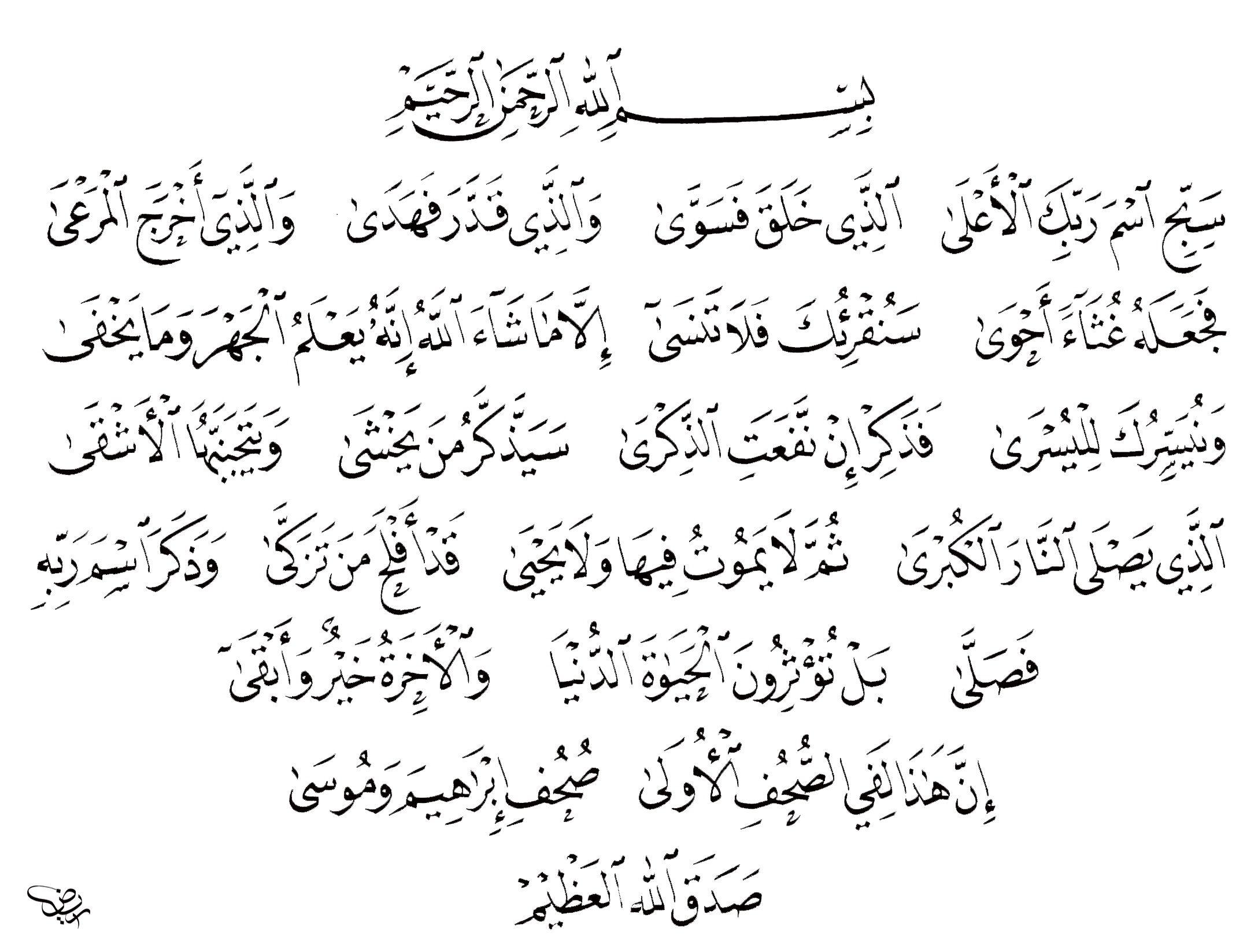 سورة الاعلى جميلة في صلاة الوتر Prayers Math Hadith