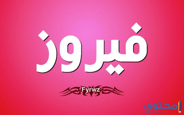 معنى اسم فيروز وصفاتها الشخصية Fyrwz معاني الاسماء اجدد اسماء البنات اسم فيروز Tech Company Logos Company Logo Vimeo Logo
