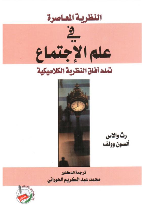 النظرية المعاصرة في علم الإجتماع تمدد آفاق النظرية الكلاسيكية تأليف رث والاس ألسون وولف Book And Magazine Books My Books