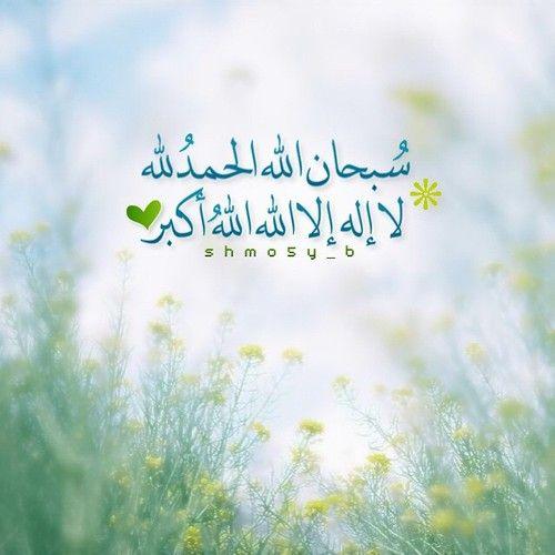 Shmo5y B Korea Korean Koreans Islam تسبيح تصميم تصاميم Islam For Kids Allah Quotes Islamic Pictures