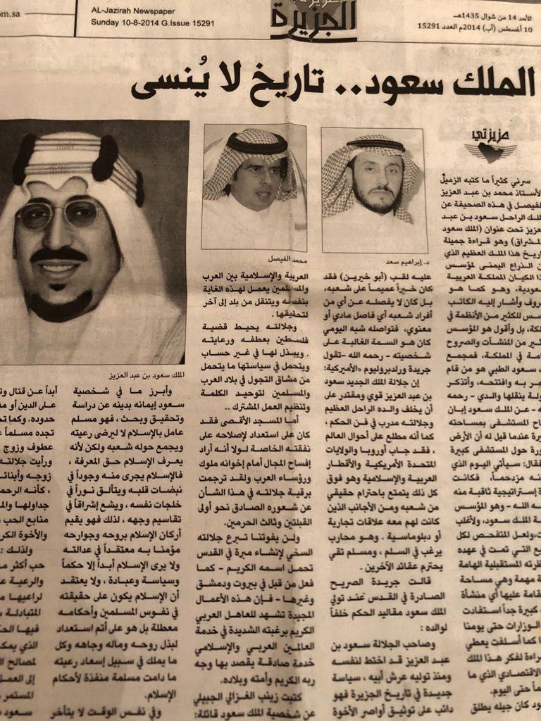 Pin By Jiji On King Saud Ben Abdulaziz Movie Posters Poster Movies