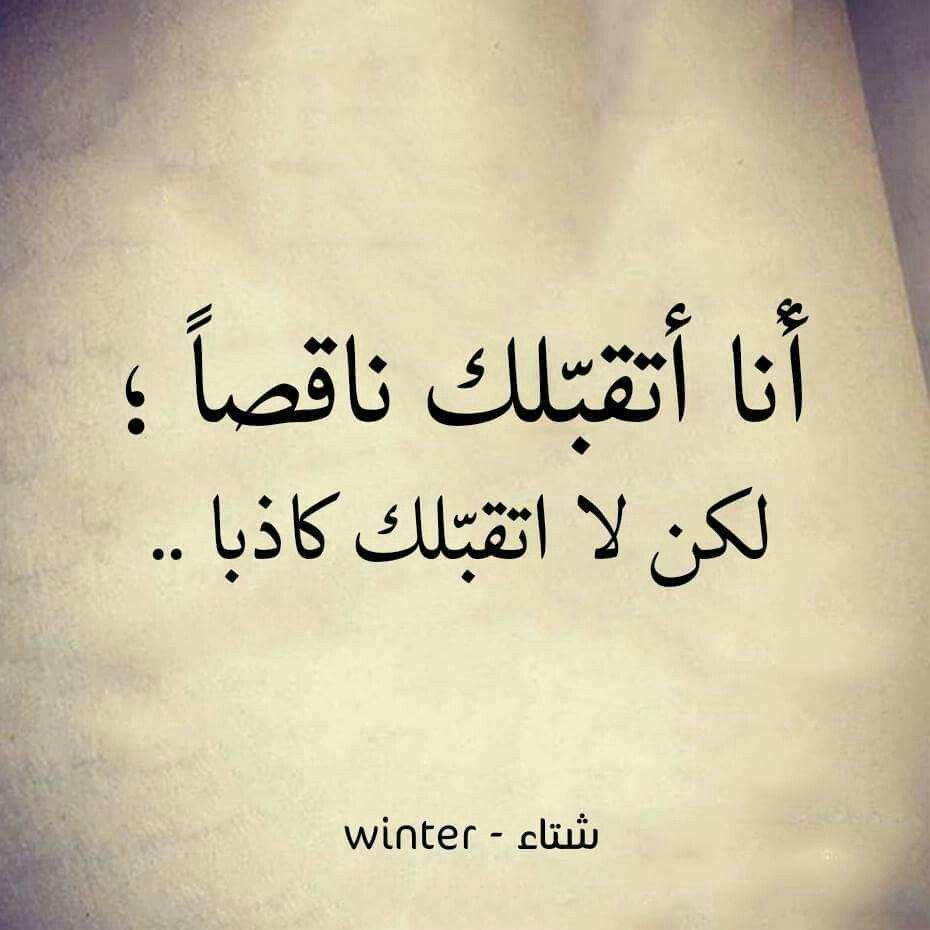 Pin By Losha Bedo On عذب الكلام Words Quotes Circle Quotes Mixed Feelings Quotes
