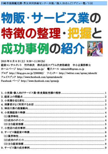 中小企業診断士 竹内幸次 経営ブログ 経営 中小企業 ブログ