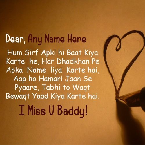 Write Name On Miss U Buddy Quote Image Print Your Name On Miss - how to write a profile