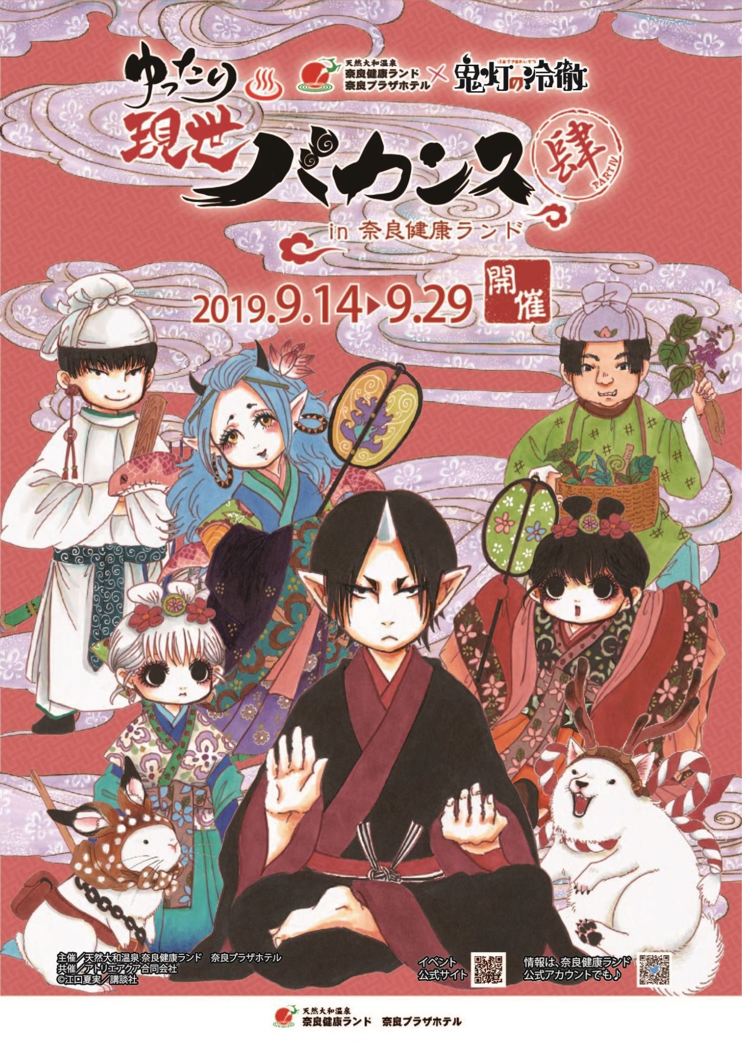 Pin By Bba On 鬼灯の冷徹 In 2020 Comic Book Cover Comic Books Anime