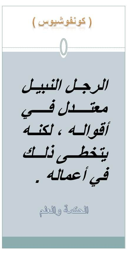 كونفوشيوس الرجل النبيل Math Arabic Calligraphy Calligraphy