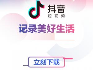 Douyin Apk Terbaru Tik Tok Versi China Aplikasi