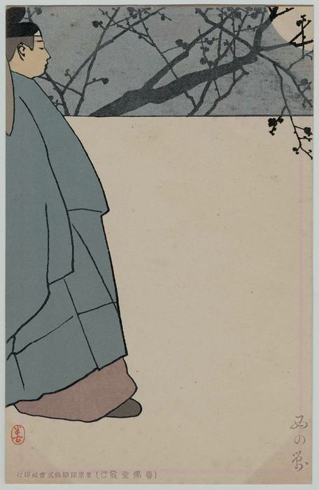 The Mansion in the West (Nishi no tai) from The Tales of Ise--Kajita Hanko, 1870–1917