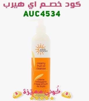 افضل منتجات اي هيرب للبشرة الحساسه غسول و كريم و لوشن Sensitive Skin Cleanser Toothpaste