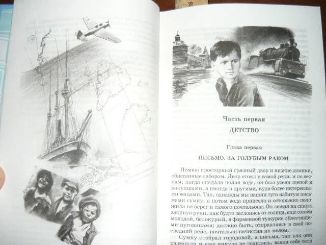 Два капитана < Вениамин Каверин - ErLib com