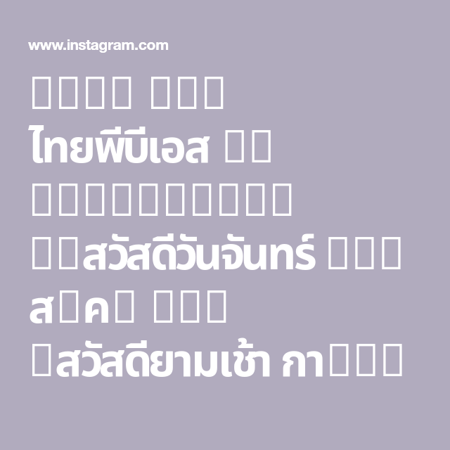 Thai Pbs ไทยพ บ เอส On Instagram สว สด ว นจ นทร 26 ส ค 62 สว สด ยามเช า การเด นทางเช าน เป นอย างไรก นบ างคะ รถต ดไหม ฝนตกหร อเปล า มา แฟน คำคม สว สด