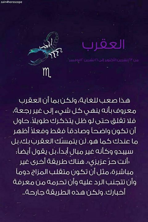 Pin By Mona Alshamsi On من اي برج Wisdom Quotes Horoscope Scorpion