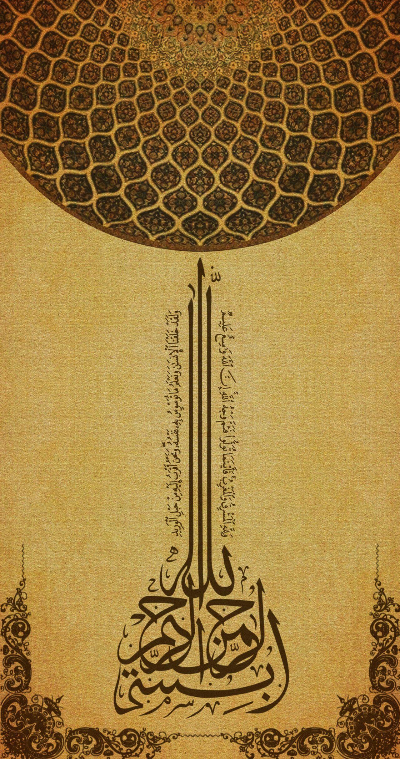 Bismillah Jugular Vein Quran Calligraphy Islamic Art Islamic Art Calligraphy Tessellation Patterns