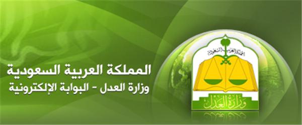 وزارة العدل السعودية تدعو المرشحين لوظائف مراقب أمن وسلامة للمقابلة الشخصية Wellness Hard Hat Hats