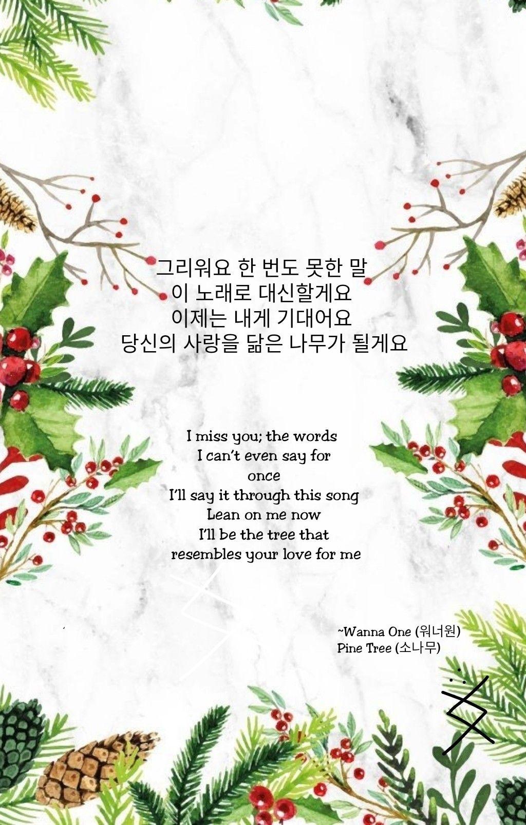 Pin Oleh Wannables Wannaone Di Wanna One My Destiny Kutipan Lirik Lirik Seni