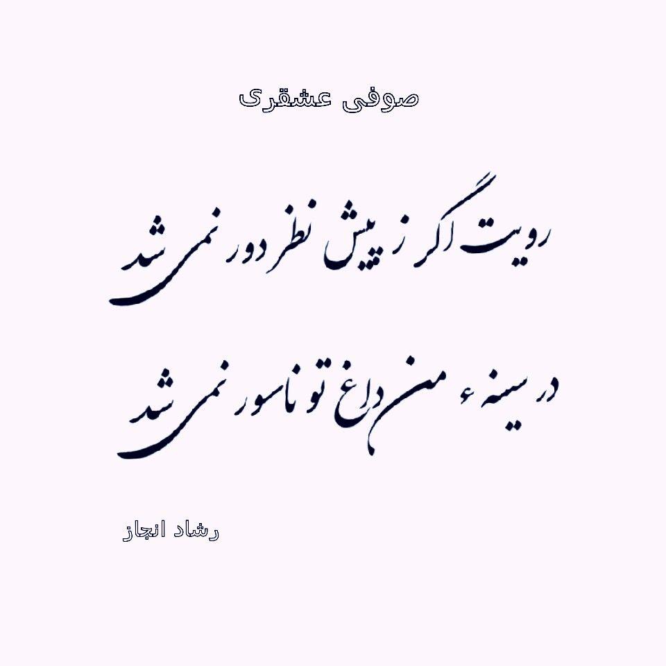 صوفی عشقری Persian Quotes Persian Poem Texts