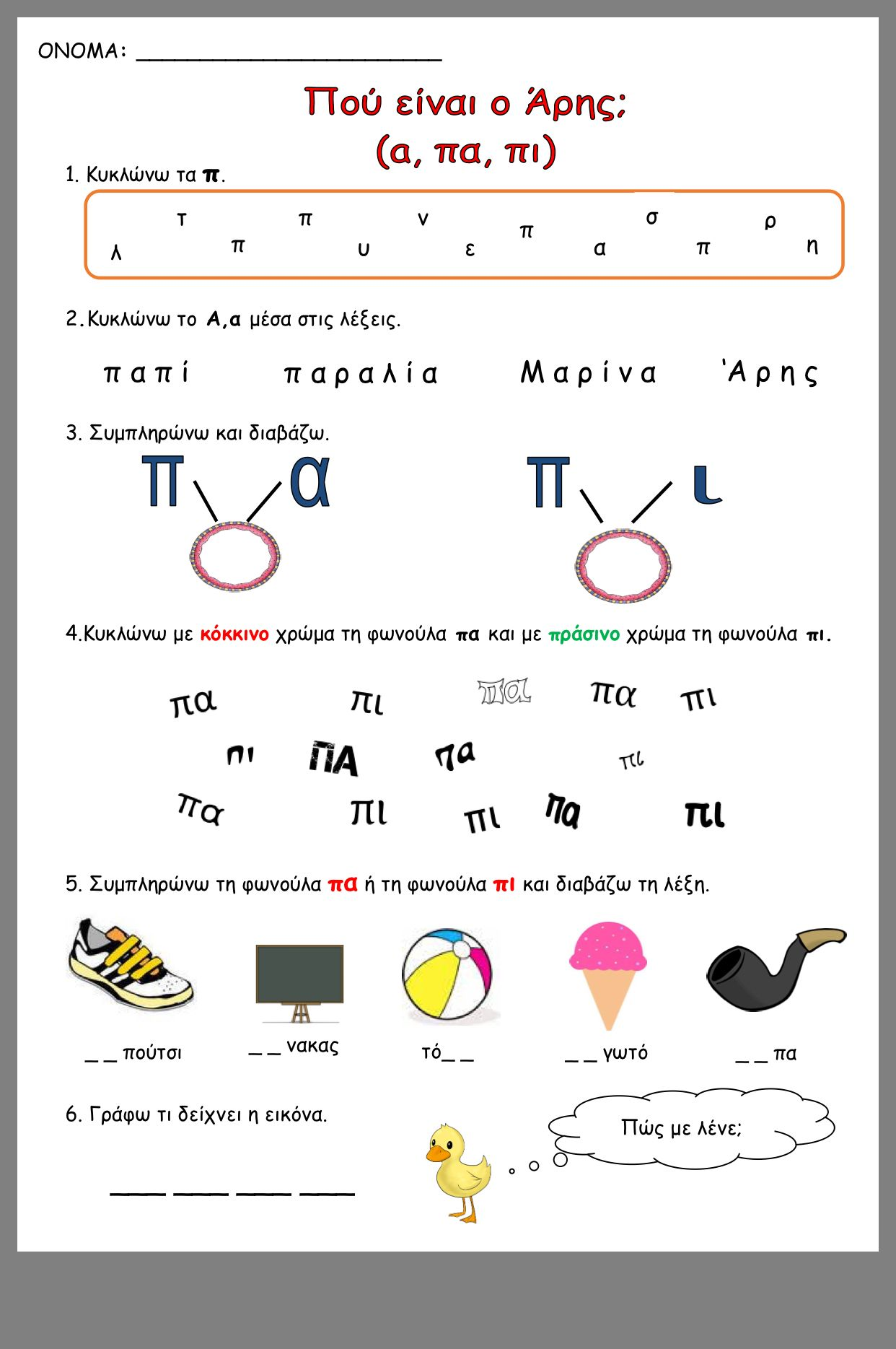 Pin By Maria Argyrou On School Greek Writing Language Worksheets Greek Language