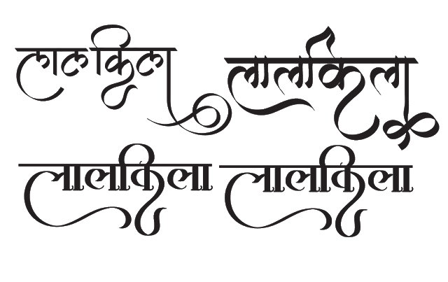 Newhindifont Blogspot Com Lal Kila Logo In New Hindi Font Hindi Calligraphy Fonts Hindi Font Hindi Calligraphy