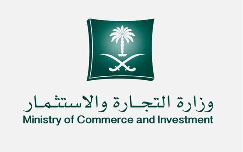 اخبار السعودية الموافقة على اللائحة التنفيذية لنظام التجارة الإلكترونية In 2020 Gaming Logos Business Logos