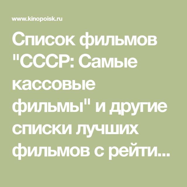 Spisok Filmov Sssr Samye Kassovye Filmy I Drugie Spiski Luchshih Filmov S Rejtingom Na Kinopoiske Pomogut Najti Interesnoe Ki En 2020