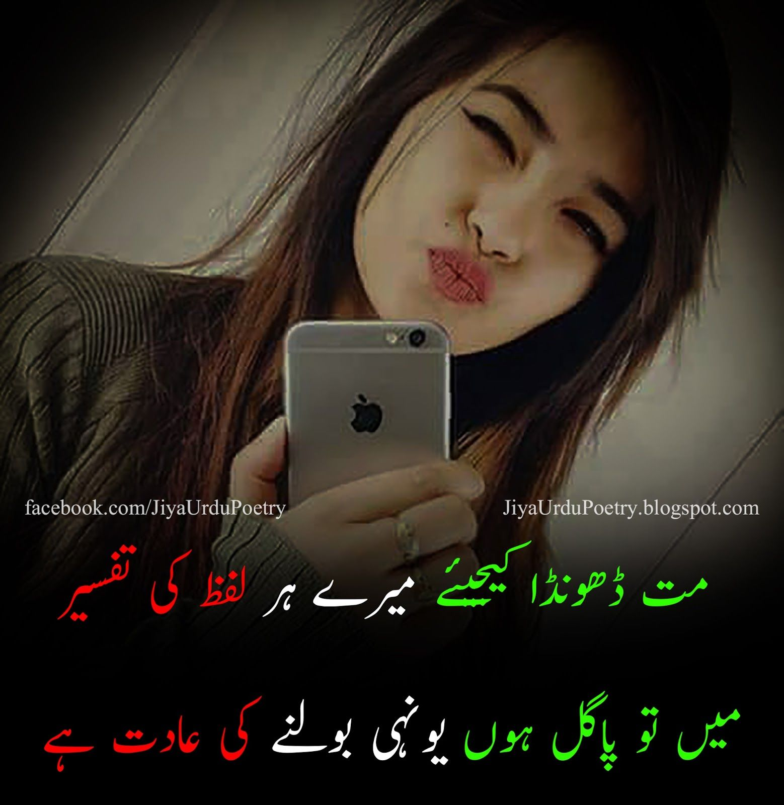 Latest Urdu Sad Poetry Shayari: Urdu Shayari Poetry Pics