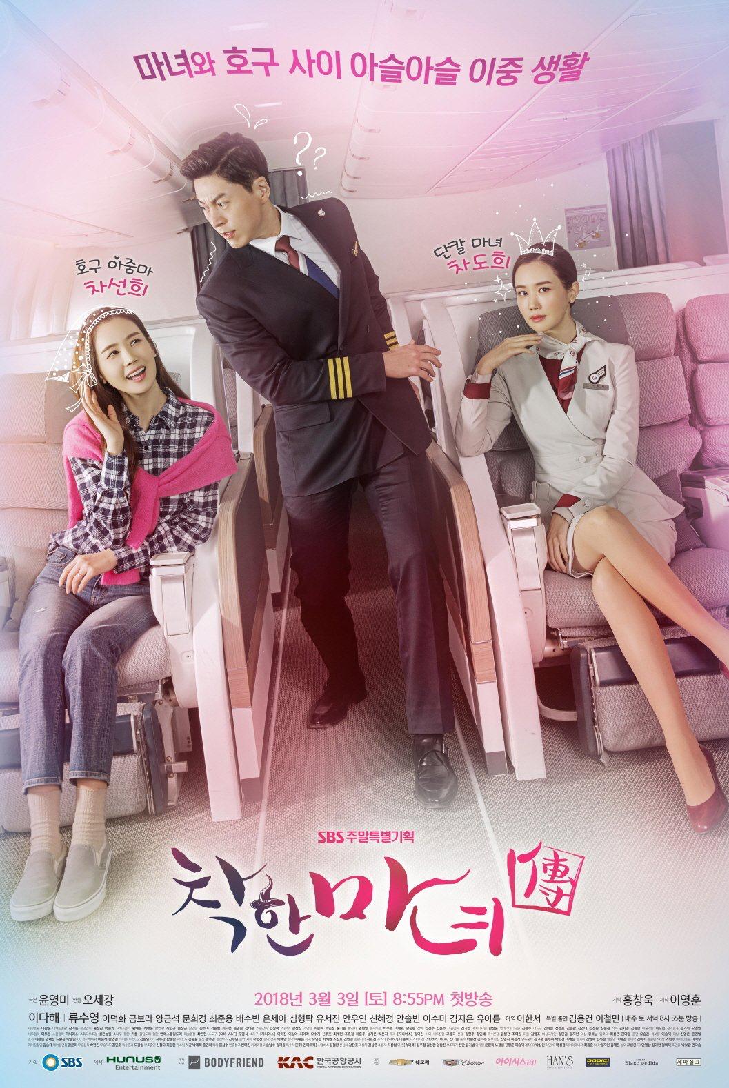Imagini pentru good witch korean drama