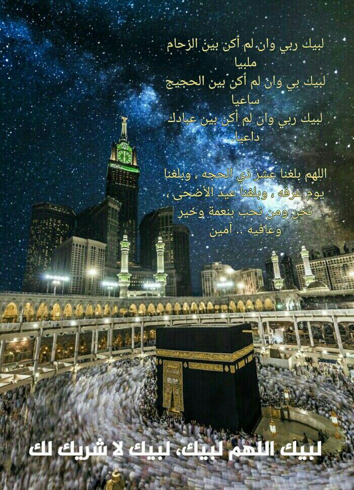 لبيك ربي وان لم ٲكن بين الزحام ملبيا لبيك ربي وان لم ٲكن بين الحجيج ساعيا لبيك ربي وان لم ٲكن بين عبادك دااعيا اللهم Mecca Beautiful Mosques Masjid Al Haram