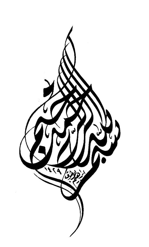 Bismillah 13 By Ibrahimabutouq On Deviantart Islamic Calligraphy Islamic Art Calligraphy Arabic Calligraphy Painting