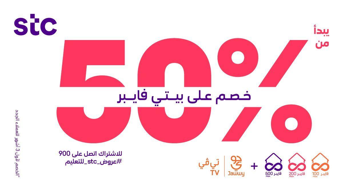 عرض اتصالات السعودية Stc علي باقات بيتي فايبر وخصم يصل الي 50 عروض اليوم Gaming Logos Logos