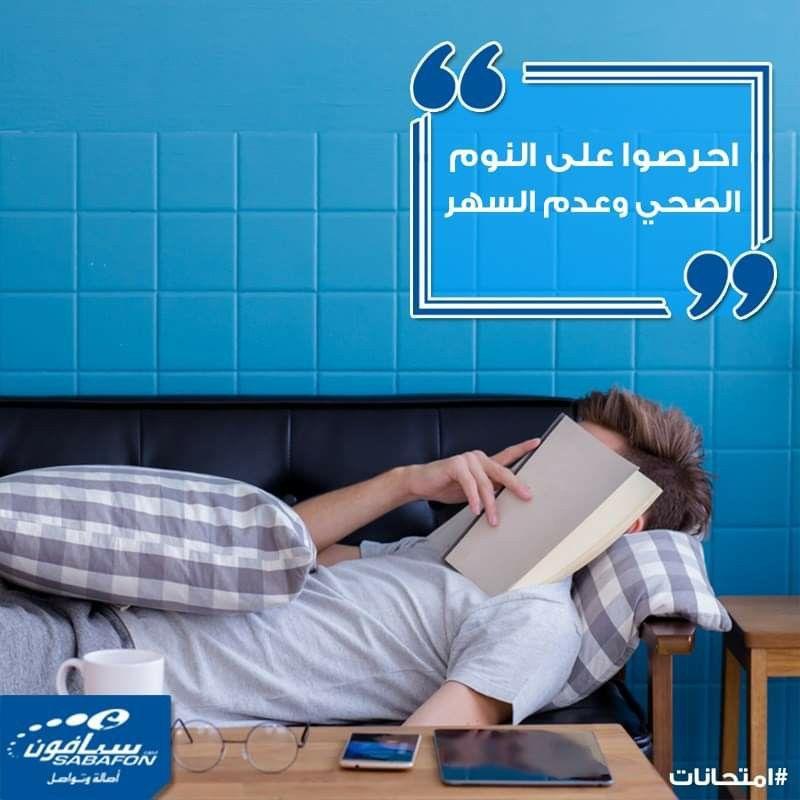 في فترة الاختبارات احرصوا على النوم الصحي وعدم السهر إلى أوقات متأخرة لأن قلة النوم وعدم الانتظام به يؤدي إلى عدم التركيز والإصابة با Cinema Social Light Box