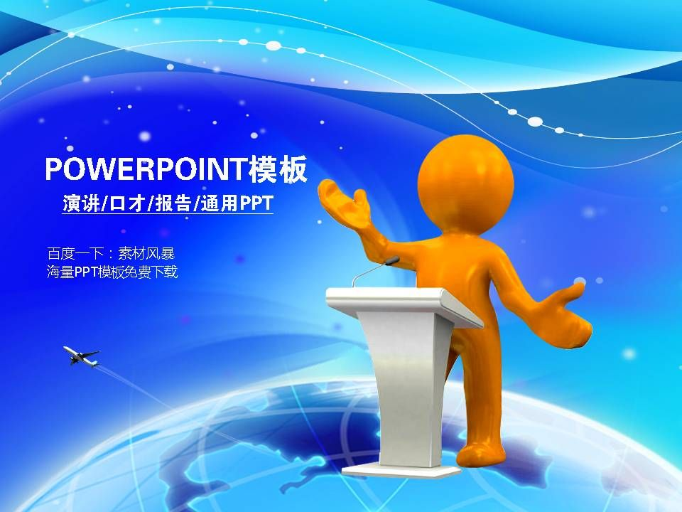 Educational theme PPT templates free download powerpoint #PPT - free training templates