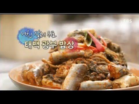 요리 비전 - 거친 삶의 위로 태백 광부밥상_#001
